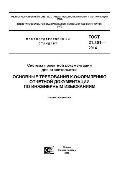 ГОСТ 21.301-2014 Система проектной документации для строительства. Основные требования к оформлению отчетной документации по инженерным изысканиям