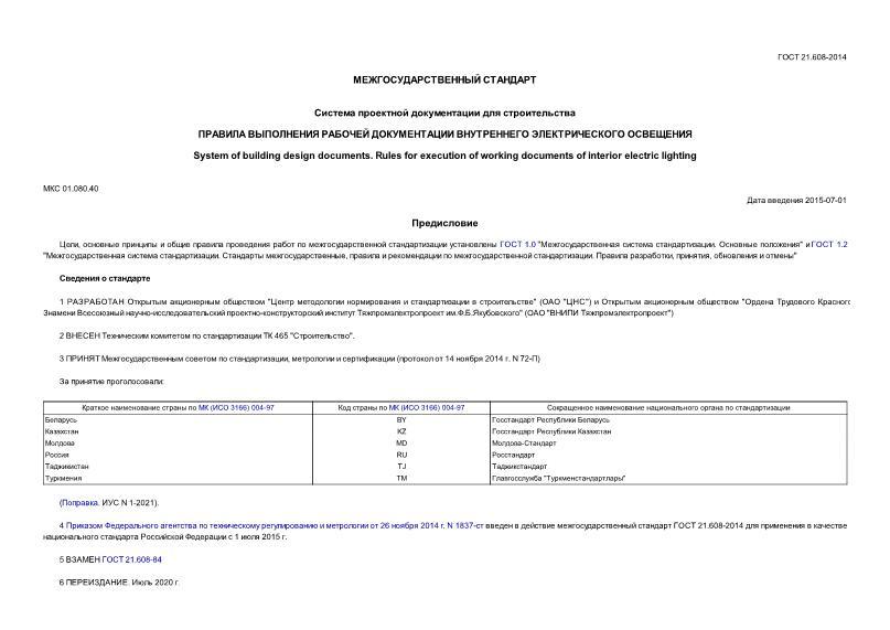 ГОСТ 21.608-2014 Система проектной документации для строительства. Правила выполнения рабочей документации внутреннего электрического освещения