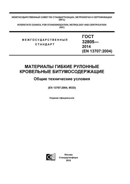 ГОСТ 32805-2014 Материалы гибкие рулонные кровельные битумосодержащие. Общие технические условия