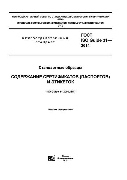 ГОСТ ISO Guide 31-2014 Стандартные образцы. Содержание сертификатов (паспортов) и этикеток