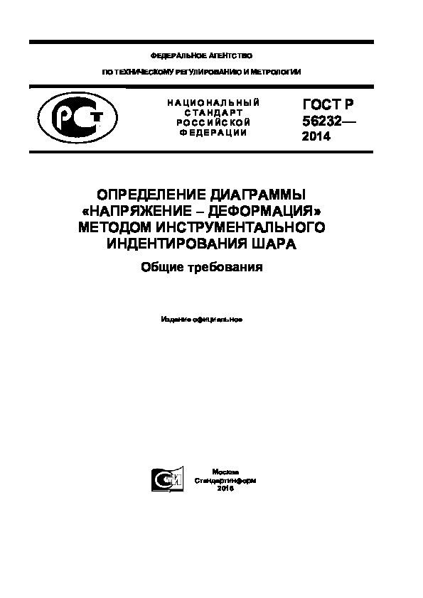 ГОСТ Р 56232-2014 Определение диаграммы «напряжение-деформация» методом инструментального индентирования шара. Общие требования