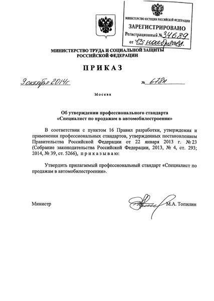 Надзорная жалоба в порядке ст 402 упк рф о инструкция по делопроизводству в мвд