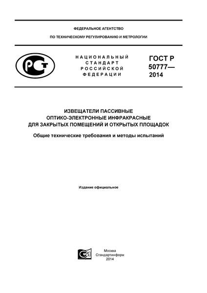 ГОСТ Р 50777-2014 Извещатели пассивные оптико-электронные инфракрасные для закрытых помещений и открытых площадок. Общие технические требования и методы испытаний