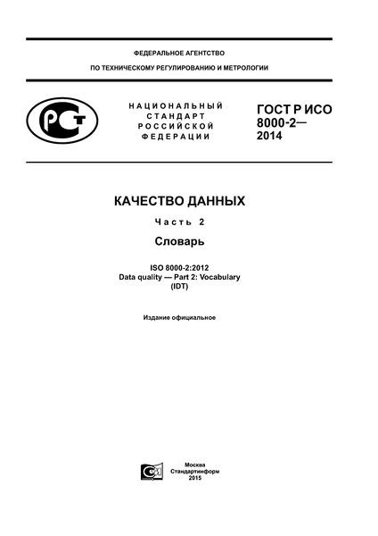 ГОСТ Р ИСО 8000-2-2014 Качество данных. Часть 2. Словарь