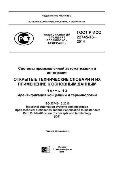 ГОСТ Р ИСО 22745-13-2014 Системы промышленной автоматизации и интеграция. Открытые технические словари и их применение к основным данным. Часть 13. Идентификация концепций и терминологии