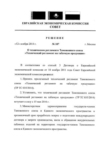 Технический регламент Таможенного союза 035/2014 Технический регламент на табачную продукцию