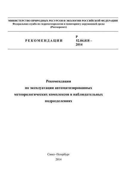 Р 52.04.818-2014 Рекомендации по эксплуатации автоматизированных метеорологических комплексов в наблюдательных подразделениях