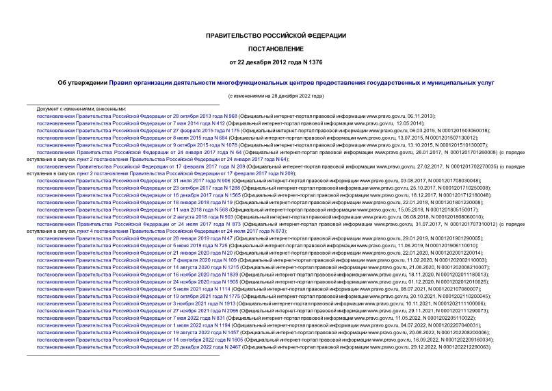 Постановление 1376 Об утверждении Правил организации деятельности многофункциональных центров предоставления государственных и муниципальных услуг