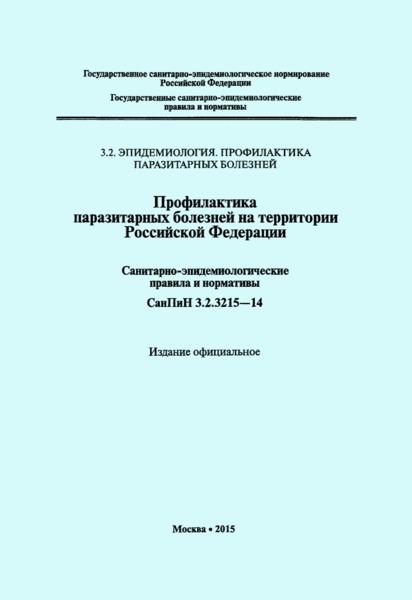 СанПиН 3.2.3215-14 Профилактика паразитарных болезней на территории Российской Федерации