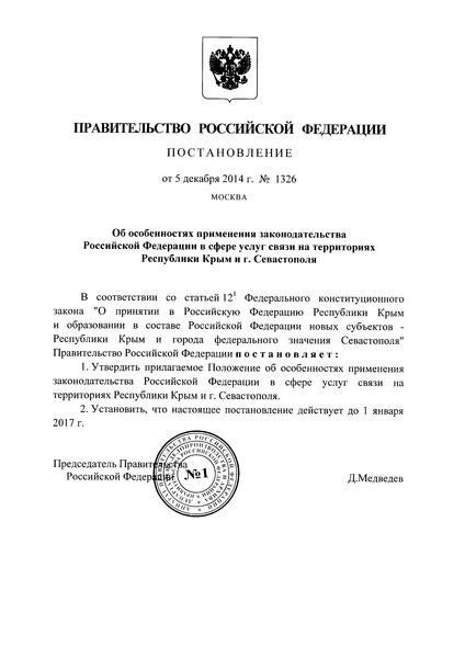 Положение об особенностях применения законодательства Российской Федерации в сфере услуг связи на территориях Республики Крым и г. Севастополя