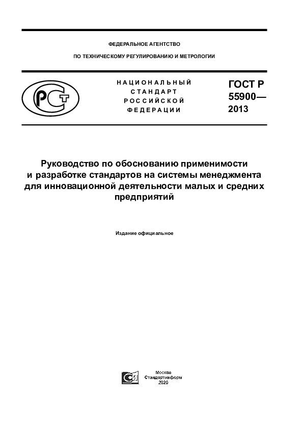 ГОСТ Р 55900-2013 Руководство по обоснованию применимости и разработке стандартов на системы менеджмента для инновационной деятельности малых и средних предприятий