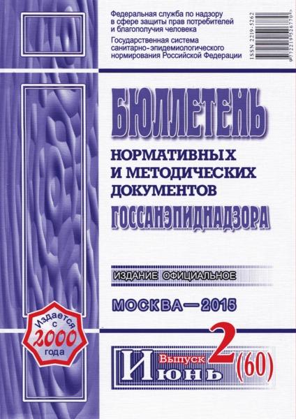 СП 2.2.1.3218-14 Санитарно-эпидемиологические требования к устройству, оборудованию и содержанию экспериментально-биологических клиник (вивариев)