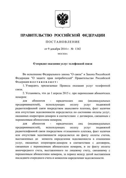 Постановление 1342 Правила оказания услуг телефонной связи
