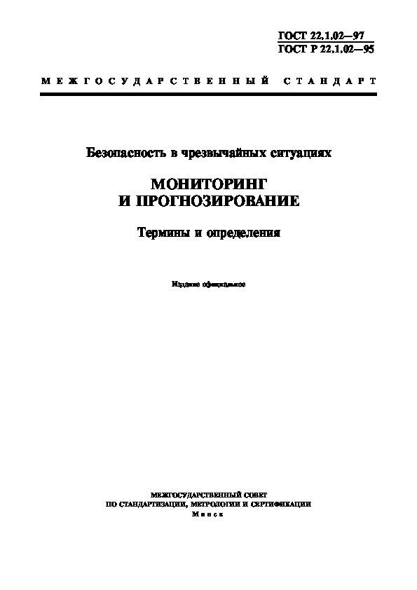 ГОСТ 22.1.02-97 Безопасность в чрезвычайных ситуациях. Мониторинг и прогнозирование. Термины и определения