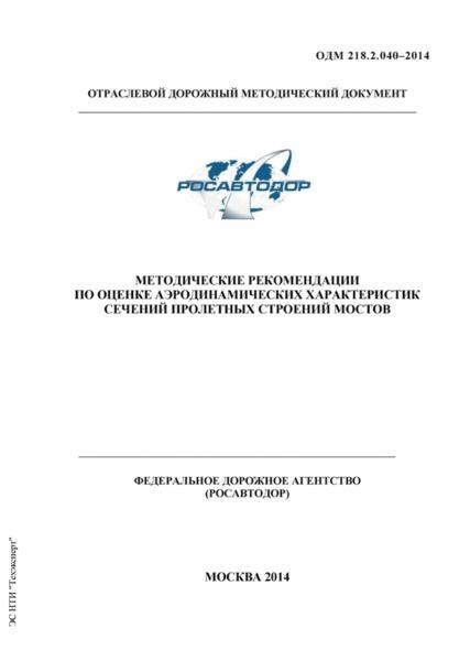 ОДМ 218.2.040-2014 Методические рекомендации по оценке аэродинамических характеристик сечений пролетных строений мостов