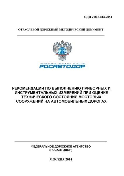 ОДМ 218.2.044-2014 Рекомендации по выполнению приборных и инструментальных измерений при оценке технического состояния мостовых сооружений на автомобильных дорогах
