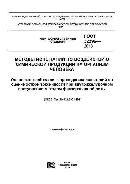 ГОСТ 32296-2013 Методы испытания по воздействию химической продукции на организм человека. Основные требования к проведению испытаний по оценке острой токсичности при внутрижелудочном поступлении методом фиксированной дозы