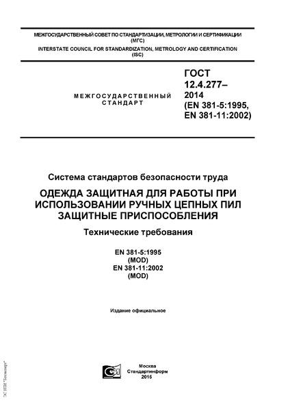 ГОСТ 12.4.277-2014 Система стандартов безопасности труда. Одежда защитная для работы при использовании ручных цепных пил. Защитные приспособления. Технические требования