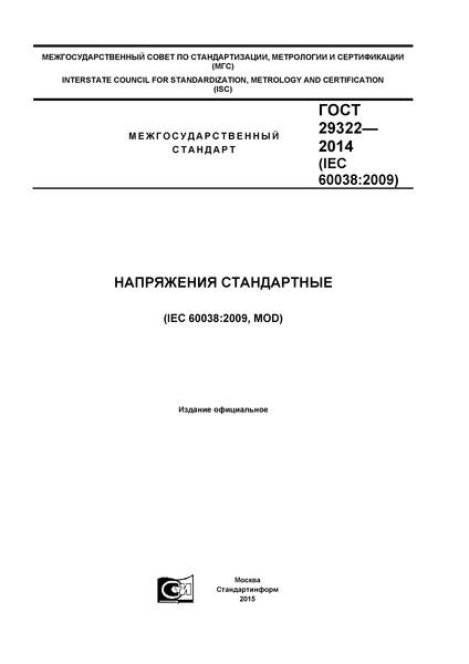 ГОСТ 29322-2014 Напряжения стандартные