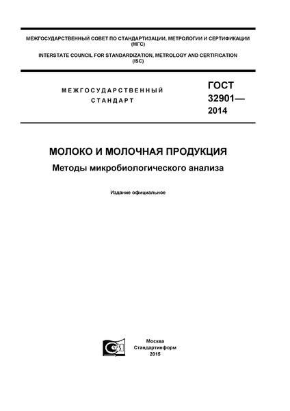 ГОСТ 32901-2014 Молоко и молочная продукция. Методы микробиологического анализа