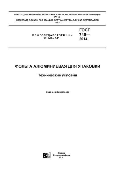 ГОСТ 745-2014 Фольга алюминиевая для упаковки. Технические условия