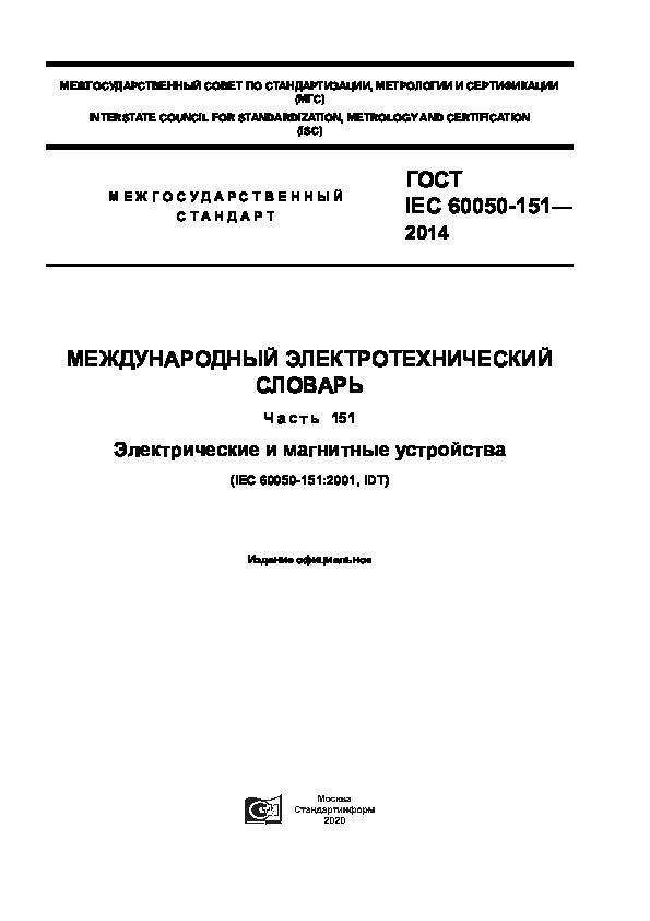 ГОСТ IEC 60050-151-2014 Международный электротехнический словарь. Часть 151. Электрические и магнитные устройства