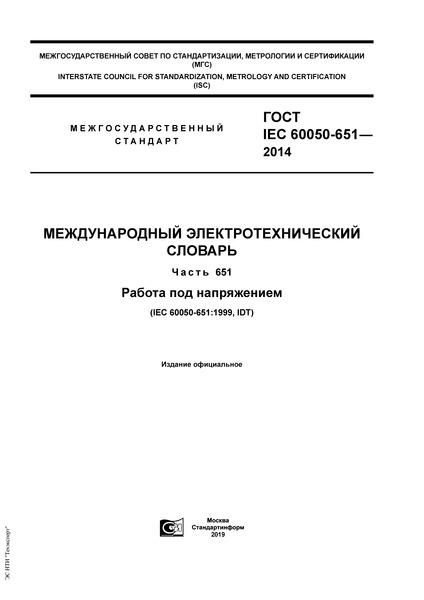 ГОСТ IEC 60050-651-2014 Международный электротехнический словарь. Часть 651. Работа под напряжением