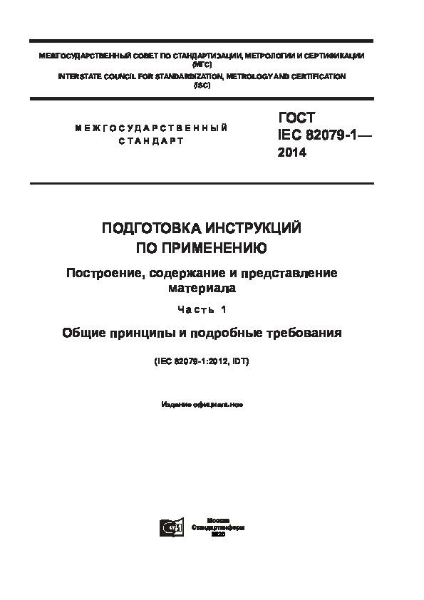 ГОСТ IEC 82079-1-2014 Подготовка инструкций по применению. Построение, содержание и представление материала. Часть 1. Общие принципы и подробные требования