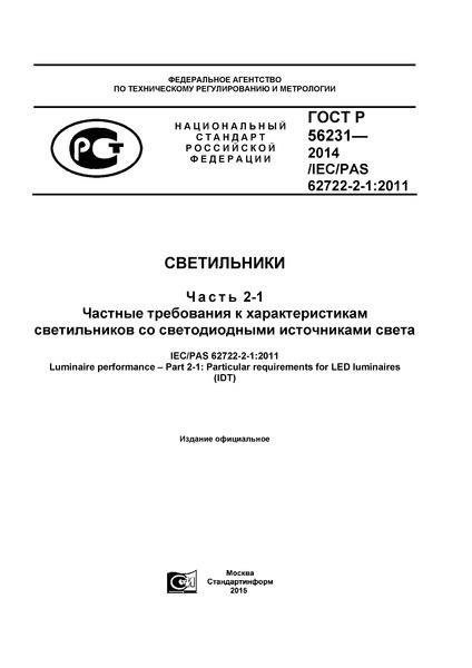 ГОСТ Р 56231-2014 Светильники. Часть 2-1. Частные требования к характеристикам светильников со светодиодными источниками света