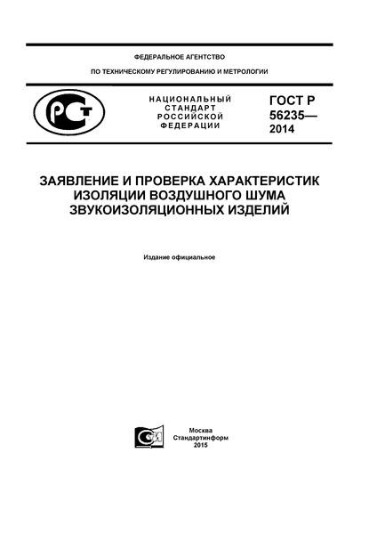 ГОСТ Р 56235-2014 Заявление и проверка характеристик изоляции воздушного шума звукоизоляционных изделий