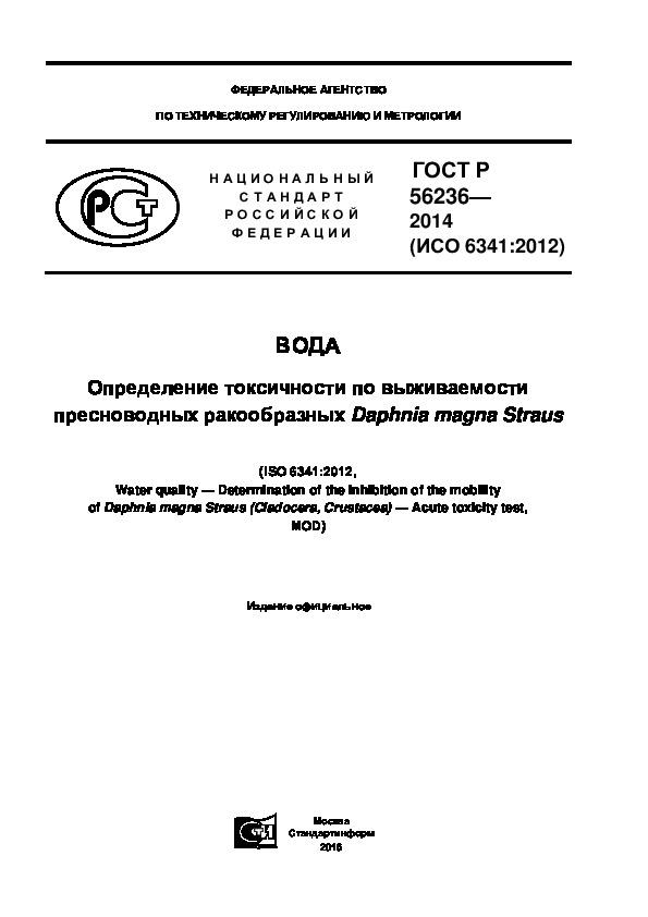 ГОСТ Р 56236-2014 Вода. Определение токсичности по выживаемости пресноводных ракообразных Daphnia magna Straus
