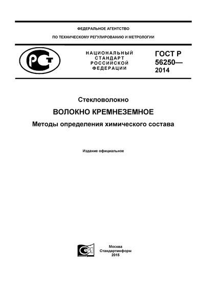 ГОСТ Р 56250-2014 Стекловолокно. Волокно кремнеземное. Методы определения химического состава