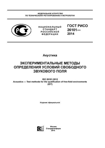ГОСТ Р ИСО 26101-2014 Акустика. Экспериментальные методы определения условий свободного звукового поля