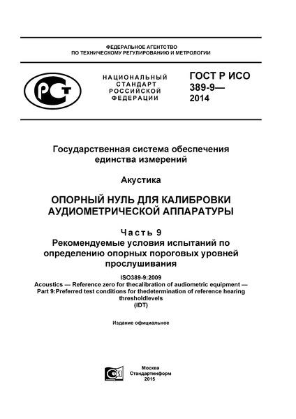 ГОСТ Р ИСО 389-9-2014 Государственная система обеспечения единства измерений. Акустика. Опорный нуль для калибровки аудиометрической аппаратуры. Часть 9. Рекомендуемые условия испытаний по определению опорных пороговых уровней прослушивания