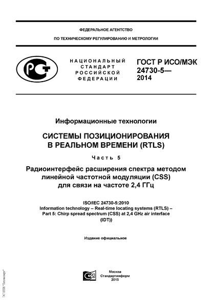 ГОСТ Р ИСО/МЭК 24730-5-2014 Информационные технологии. Системы позиционирования в реальном времени (RTLS). Часть 5. Радиоинтерфейс расширения спектра методом линейной частотной модуляции (CSS) для связи на частоте 2,4 ГГц