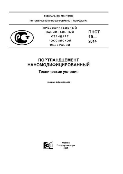 ПНСТ 19-2014 Портландцемент наномодифицированный. Технические условия