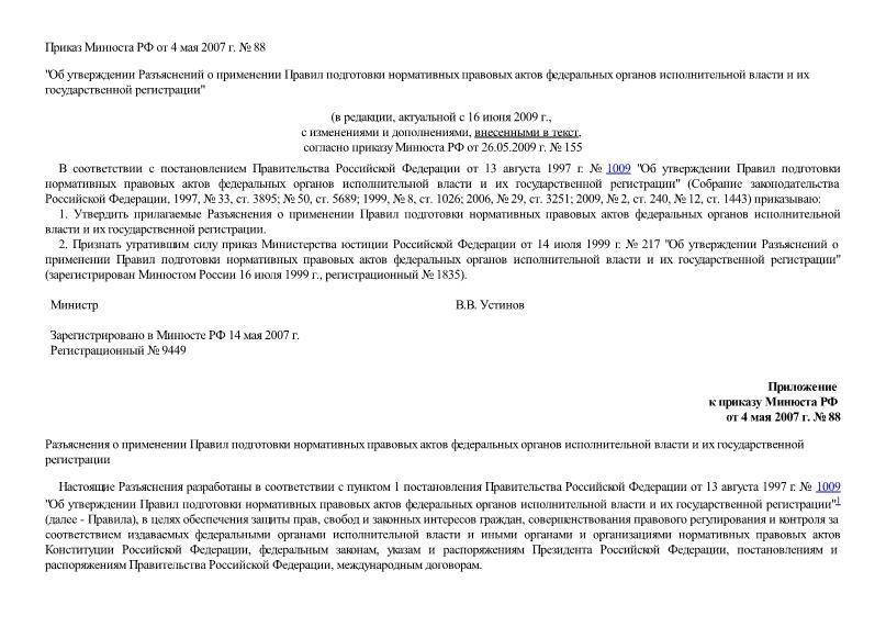 Разъяснения о применении Правил подготовки нормативных правовых актов федеральных органов исполнительной власти и их государственной регистрации