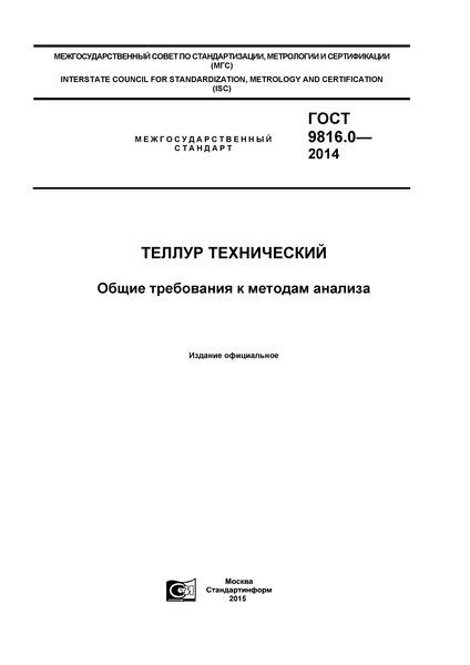 ГОСТ 9816.0-2014 Теллур технический. Общие требования к методам анализа
