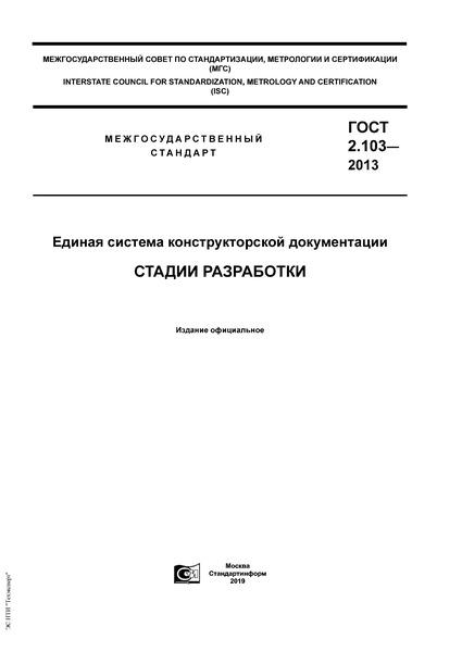 ГОСТ 2.103-2013 Единая система конструкторской документации. Стадии разработки