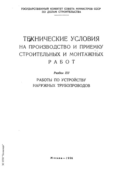 ТУ 121-56 Технические условия на производство и приемку строительных и монтажных работ