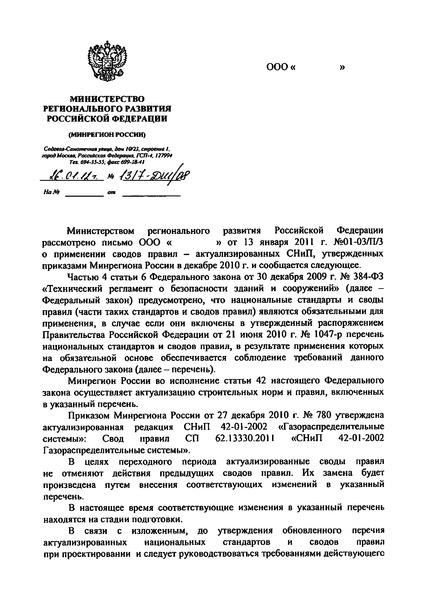 Письмо 1317-ДШ/08 О применении сводов правил - актуализированных СНиП, утвержденных приказами Минрегиона России в декабре 2010 г.