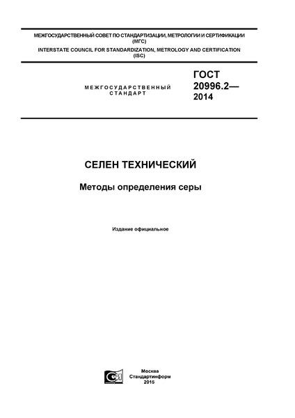 ГОСТ 20996.2-2014 Селен технический. Методы определения серы