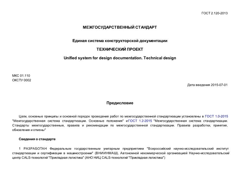 ГОСТ 2.120-2013 Единая система конструкторской документации. Технический проект