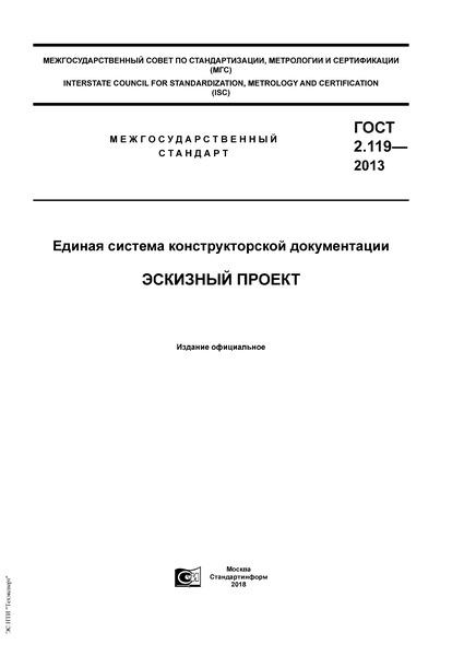 ГОСТ 2.119-2013 Единая система конструкторской документации. Эскизный проект