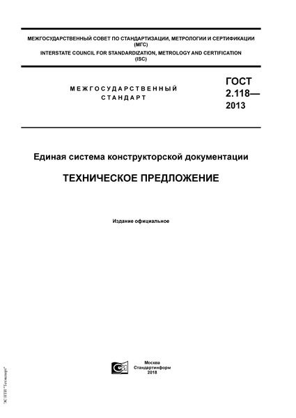 ГОСТ 2.118-2013 Единая система конструкторской документации. Техническое предложение