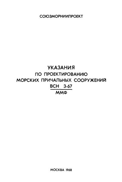ВСН 3-67/ММФ Указания по проектированию морских причальных сооружений