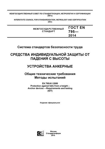 ГОСТ EN 795-2014 Система стандартов безопасности труда. Средства индивидуальной защиты от падения с высоты. Устройства анкерные. Общие технические требования. Методы испытаний