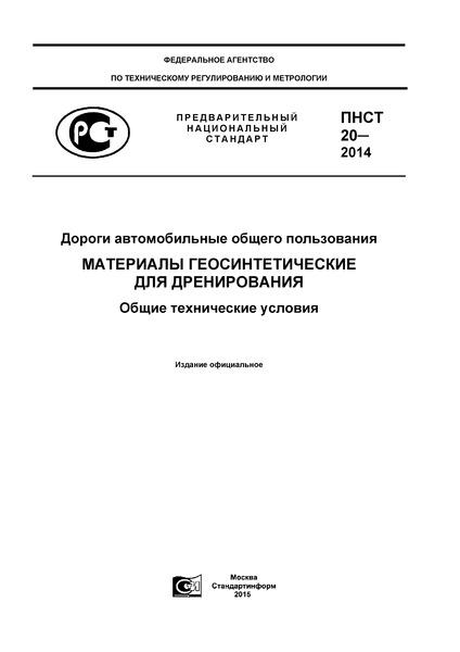 ПНСТ 20-2014 Дороги автомобильные общего пользования. Материалы геосинтетические для дренирования. Общие технические условия