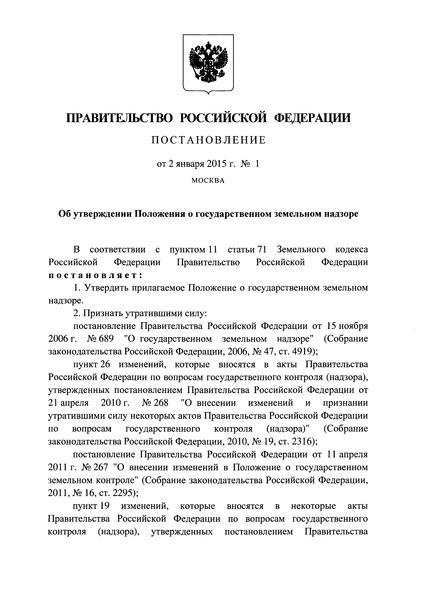 Постановление 1 Положение о государственном земельном надзоре