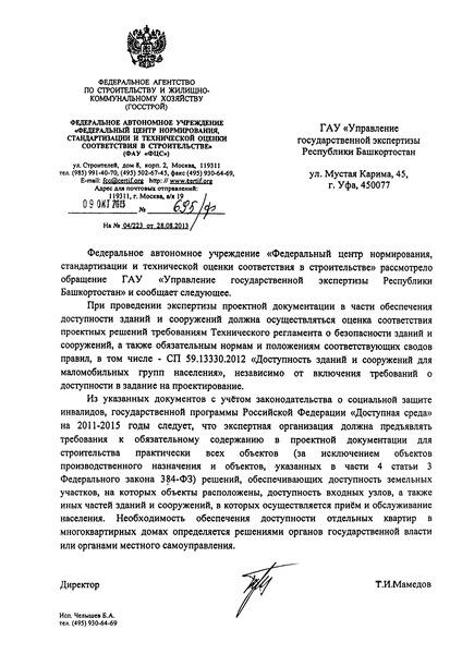 Письмо 695/ф О рассмотрении обращения